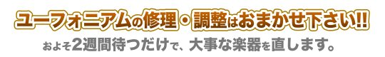ユーフォニアム修理北海道紋別郡湧別町