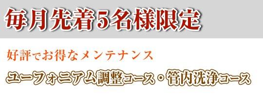 ユーフォニアム 修理 北海道 紋別郡 湧別町